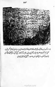 Letter of Aurangzeb to Khwaja Saifuddin