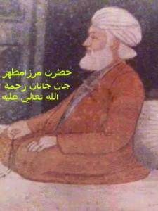 A portrait attributed to Hadhrat Mirza Mazhar Jan-i-Janan