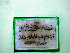 Tombstone Khwaja Muhammad Ismaeel Sirhindi