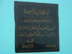 "The board mentions ""Aramgah-e Anbiya-e Karam"": the resting place of the holy prophets."