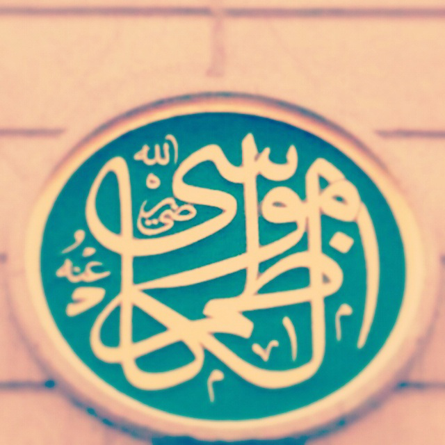 The name of Imam Musa Kazim inscribed on the wall of Masjid an-Nabawi, Madinah