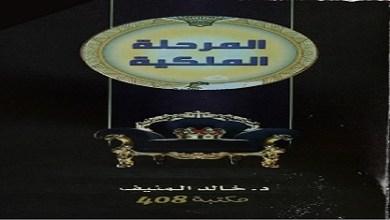 تحميل كتب خالد المنيف pdf