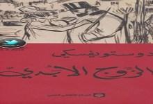 Photo of رواية الزوج الأبدي فيودور دوستويفسكي PDF