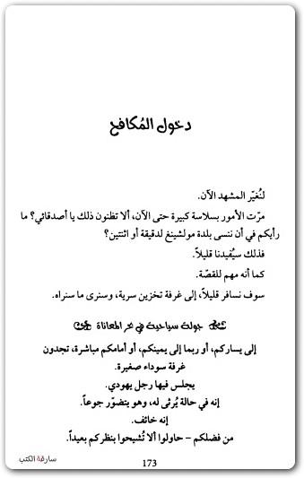 تحميل رواية سارقة الكتب pdf