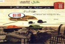 مرحبا يا سكر محمد السالم booksguy 1