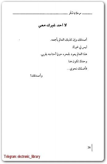رواية مرحبا يا سكر pdf