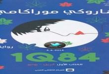 Photo of رواية 1Q84 هاروكي موراكامي PDF