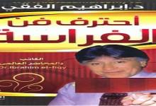 Photo of كتاب احترف فن الفراسة ابراهيم الفقي PDF