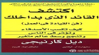 Photo of كتاب اكتشف القائد الذي بداخلكديل كارنيجي PDF
