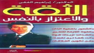 Photo of كتاب الثقة و الإعتزاز بالنفس ابراهيم الفقي PDF