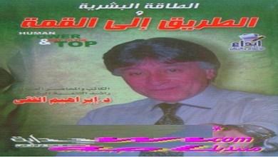 Photo of كتاب الطاقة البشرية و الطريق الى القمة ابراهيم الفقي PDF