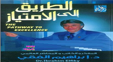 كتاب السعادة الزوجية إبراهيم الفقي pdf