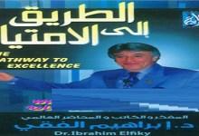 Photo of كتاب الطريق الى الإمتياز ابراهيم الفقي PDF