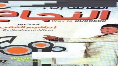 Photo of كتاب الطريق الى النجاح ابراهيم الفقي PDF