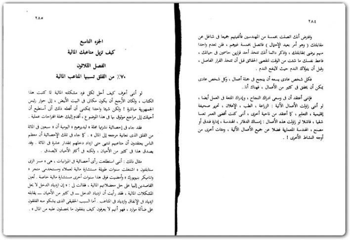كتاب دع القلق وابدأ الحياة ابراهيم الفقي pdf
