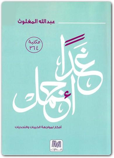 كتاب عبدالله المغلوث غدا اجمل pdf