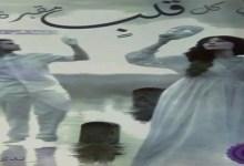 Photo of كتاب في كل قلب مقبرة ندى ناصر PDF