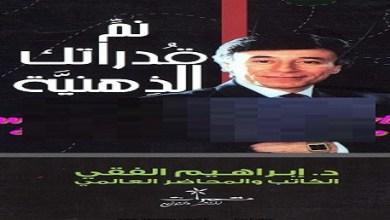 Photo of كتاب نم قدراتك الذهنية ابراهيم الفقي PDF