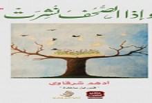Photo of كتاب وإذا الصحف نشرت أدهم شرقاوي PDF