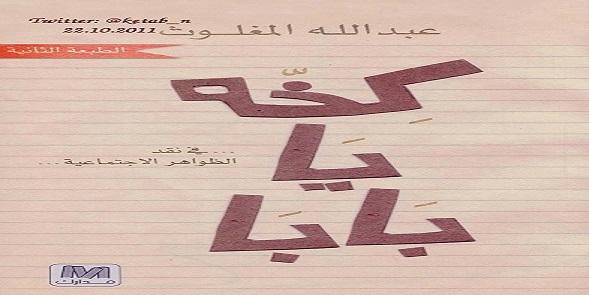 تحميل كتاب كخة يا بابا pdf