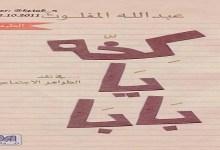 Photo of كتاب كخة يا بابا عبدالله المغلوث PDF