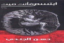 Photo of رواية ابتسم فأنت ميت حسن الجندي PDF