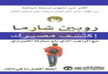 Photo of كتاب اكتشف مصيرك مع الراهب الذي باع سيارته الفيراري روبن شارما PDF