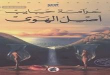 Photo of رواية أصل الهوى حزامة حبايب PDF