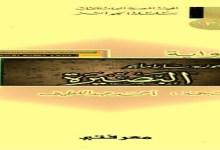 Photo of رواية البصيرة جوزيه ساراماجو PDF