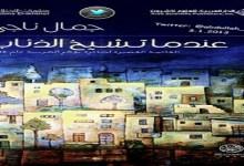Photo of رواية عندما تشيخ الذئاب جمال ناجي PDF