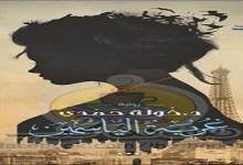 Photo of رواية غربة الياسمين خولة حمدي