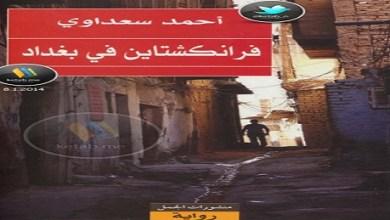 Photo of رواية فرانكشتاين في بغداد أحمد سعداوي