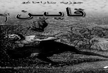 Photo of رواية قايين جوزيه ساراماجو