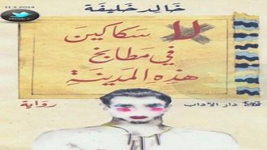 Photo of رواية لا سكاكين في مطابخ هذه المدينة خالد خليفة