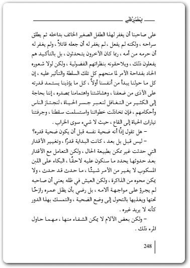 رواية ليطمئن قلبي أدهم شرقاوي Pdf المكتبة تحميل كتب إلكترونية Pdf