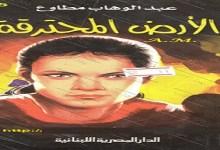 Photo of كتاب الأرض المحترقة عبد الوهاب مطاوع PDF