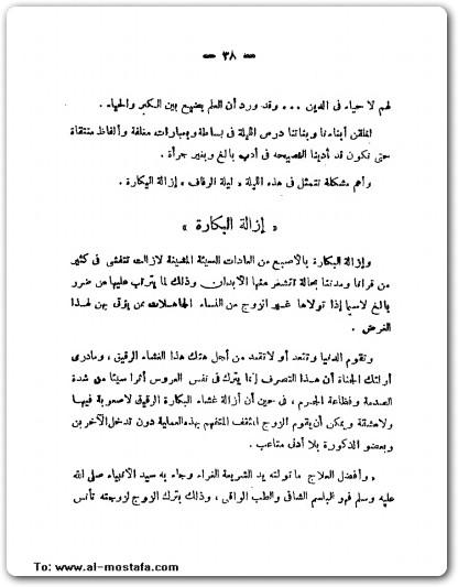 تحميل كتاب الرجل والمرأة والجنس - كمال مرعي pdf
