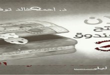 Photo of كتاب الان نفتح الصندوق 3 أحمد خالد توفيق PDF