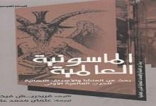 Photo of كتاب الماسونية العالمية بحث عن المنشأ والأهداف النهائية للحرب العالمية الأولى فريدريش فيختل