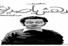 Photo of كتاب اندهش يا صديقي عبد الوهاب مطاوع PDF