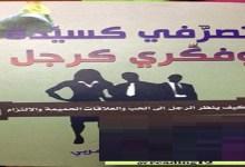 Photo of كتاب تصرفي كسيدة وفكري كرجل ستيف هارفي PDF