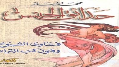 حدائق الجنس فتاوى الشيوخ وفنون كتب التراث محمد الباز booksguy.me 2