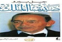 Photo of كتاب صديقنا الملك جيل بيرو PDF