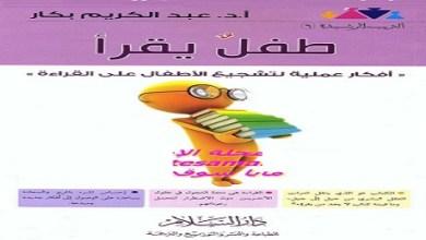 Photo of كتاب طفل يقرأ عبد الكريم بكار