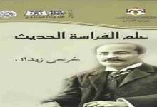 Photo of كتاب علم الفراسة الحديث جرجي زيدان PDF