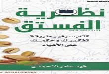 Photo of كتاب نظرية الفستق فهد عامر الأحمدي PDF