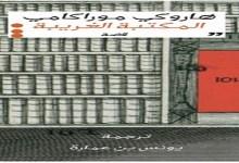 Photo of رواية المكتبة الغريبة هاروكي موراكامي PDF