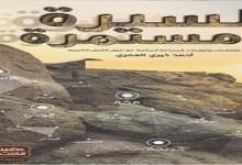 Photo of كتاب السيرة مستمرة أحمد خيري العمري