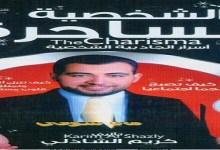 Photo of كتاب الشخصية الساحرة كريم الشاذلي