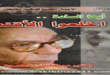 Photo of كتاب أيها السادة اخلعوا الأقنعة مصطفى محمود PDF